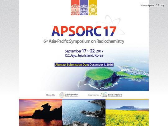 방사화학 최대 국제학술대회 제주서 열려